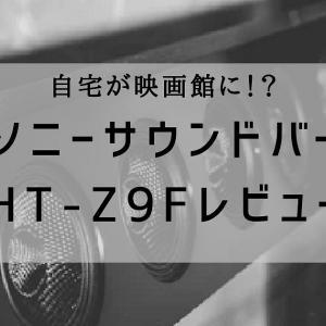 【自宅が映画館に!?】ソニーのサウンドバー  HT-Z9Fレビュー