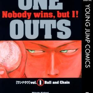 おすすめの野球漫画-ONE OUTS(ワンナウツ)