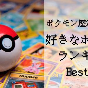 好きなポケモンランキング Best100