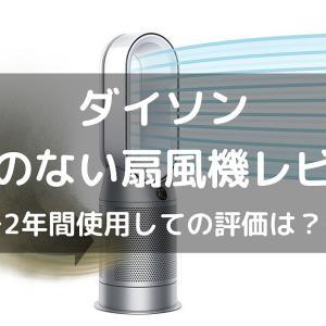 【レビュー】ダイソンの羽根のない扇風機は買うべき?