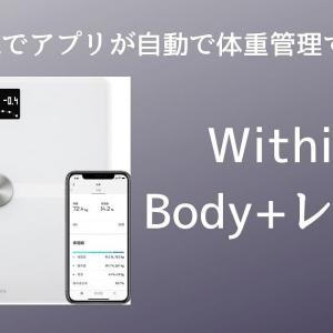 【Wi-Fi接続で自動で体重管理】 3年間使用したおすすめの体重計 Withings Body+レビュー