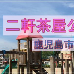 【鹿児島市】小さい子専用のプチ木製遊具がウリ!広い公園でゆっくりできる【二軒茶屋公園】