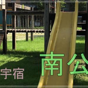 【鹿児島市】ポケモンGoのジムあり、近くのラジオ音を聞きながら遊べる街中の公園【南公園】