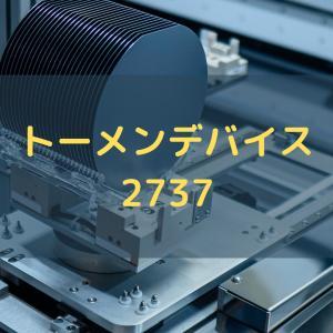 トーメンデバイス(2737) 韓国サムスンのメーカー系半導体商社