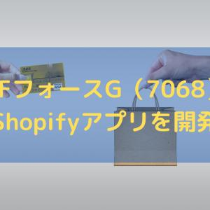 Shopifyアプリを開発 フォードフォースグループ(7068)の株価は割安か?