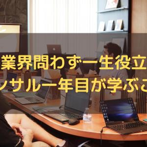 職種、業界問わず一生役立つ技術「コンサル一年目が学ぶこと」 大石哲之氏