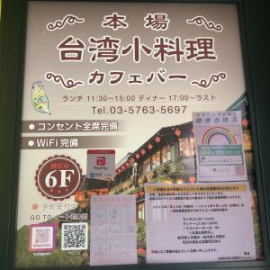 【大森】本場台湾小料理カフェバー 白ご飯と味わう!台南出身シェフが作る台式煮込み「滷味」