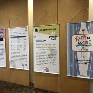 【南烏山】世田谷文学館 本の世界から台湾を知ろう!「開館25周年記念事業 台湾交流ミニイベント2021」