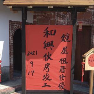 【五溝村】和興鍾家夥房 大規模修繕を終えて竣工を祝う式典を開催