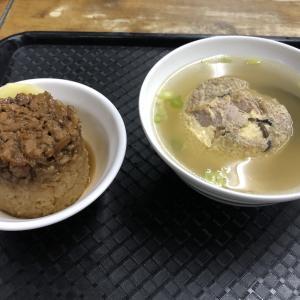 【鹽埕区】北港蔡三代筒仔米糕 晩ごはんは絶品!茶碗蒸しスープ蒸蛋湯と筒仔米糕
