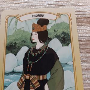 9月20日今週の日本の女神様からのご神託