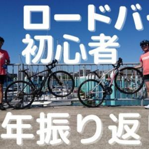ロードバイク初心者1年振り返り byカツオク