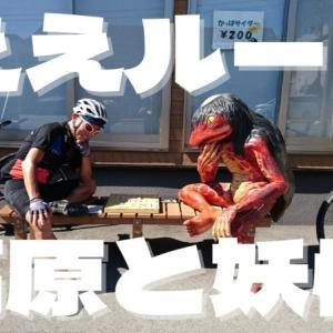 ロードバイクで夏涼しい高原と妖怪巡りで愉しいおススメライドin福崎町