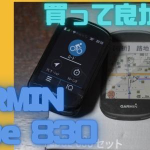 GARMIN Edge830を買って良かった5つの理由と使用感