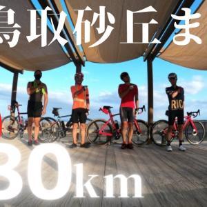 【速報】ロードバイクで超ロング380㎞日帰り鳥取砂丘まで激速ライド
