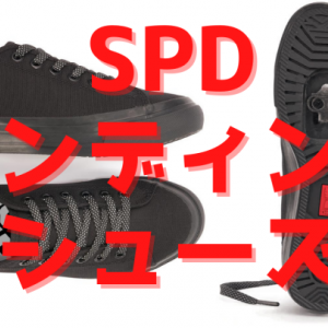 サイクリングシューズ CHROME×Panaracer SPDレビュー