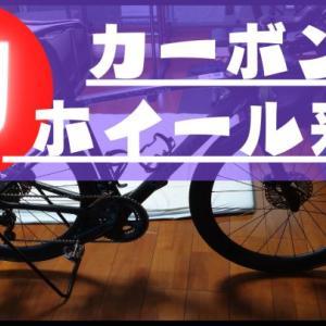 ロードバイクの初カーボンホイールはディープリム50