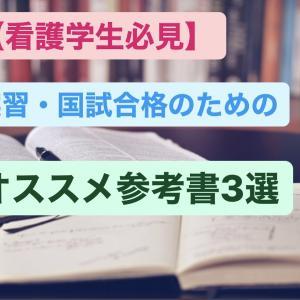【看護学生必見】実習、国家試験合格のためのおすすめ参考書3選