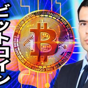 ビットコイン、今週末は怖い?