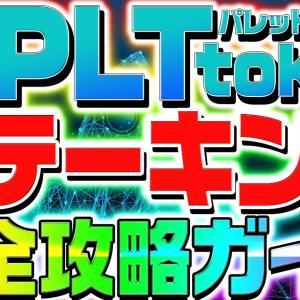 パレットトークン(PLT)ステーキング完全攻略ガイド!【仮想通貨】