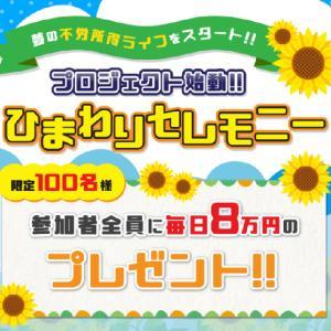 【無料】ひまわりセレモニーで毎日8万円!?稼げる可能性を調査した。