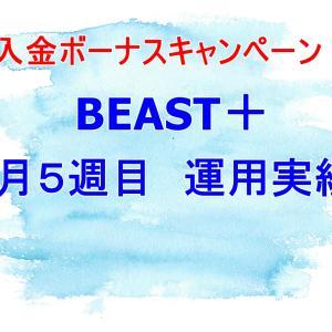 【EAシステム】BEAST+(プラス)7月5週の実績。