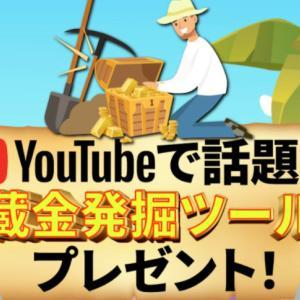 【KATO KOJI】埋蔵金発掘ツールは仮想通貨詐欺?毎日1万円は稼げるの?