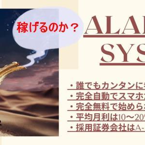 【MAM】アラジンシステムで「夢が叶う」はウソ?実績や評判にみる実態