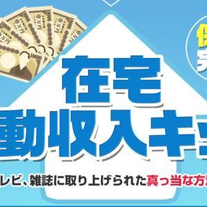 【物販】在宅自動収入キットは中国輸入ビジネス?稼げない理由があった。