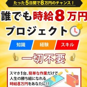 【大谷健】時給8万円プロジェクトは誰でも稼げる「魔法のアプリ」はウソ?