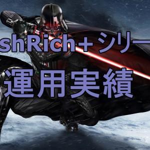 【バイナリー】CashRich+(プラス)9月第3週の運用実績。
