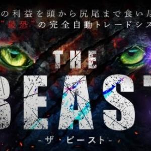【クロスリテイリング】THE BEASTは詐欺で稼げない?ビーストシリーズとは別物?