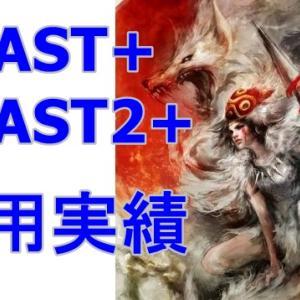 【EAシステム】BEAST+(プラス)9月第3週の運用実績。
