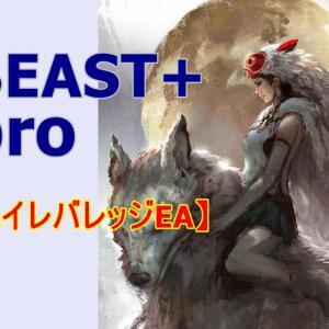 【ハイレバEA】BEAST+pro登場!1111倍のレバレッジで、大きな利益が狙える!?