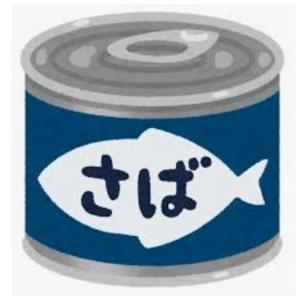 妊活のために愛食したサバ缶