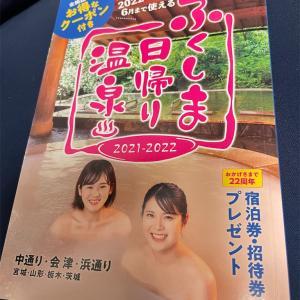 福島日帰り温泉クーポン 三湯目 なりた温泉