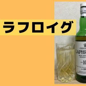 【ラフロイグ10年】海や潮の香りのアイラピートのウイスキー|正露丸、薬品、ヨード