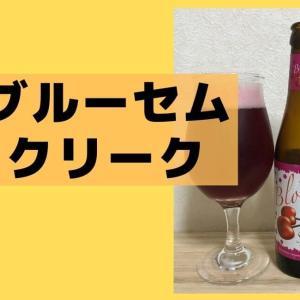 【ブルーセムクリーク】甘くて苦みの少ないチェリーのフルーツビール|ベルギー