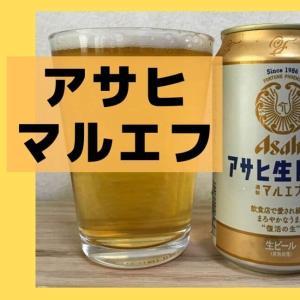 【アサヒマルエフ】発売から話題ですぐに休売に!まろやかで飲みやすいビール
