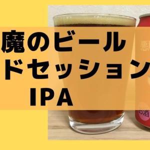 【悪魔のビールレッドセッションIPA】苦みとフルーティーがちょうど良いビール|黄桜