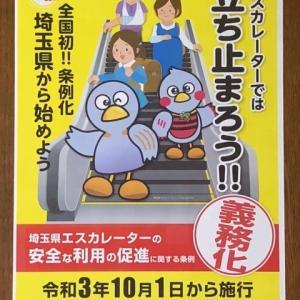 埼玉県エスカレーター安全利用促進条例施行に思う