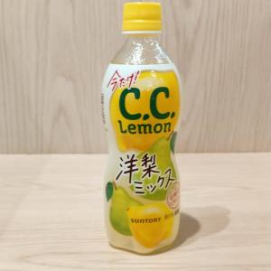 CCレモン洋梨ミックス うまい!けどカロリー高い!けどうまい!