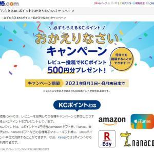 価格.comで5000円のポイント貰えた~やった~