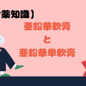 【お薬知識】亜鉛華軟膏と亜鉛華単軟膏の違い