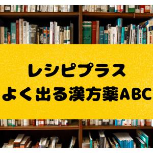 【レシピプラス】「よく出る漢方薬ABC」で漢方薬の基礎が学べる