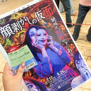 【お化け屋敷レポ・ネタバレあり】顔剥がしの仮面(東京ドームシティ)に行ってきました。