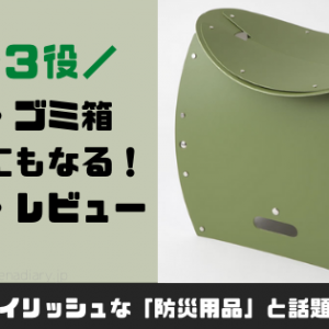 patatto350+(パタット)の簡易トイレで「今」防災時の備えを!口コミレビュー