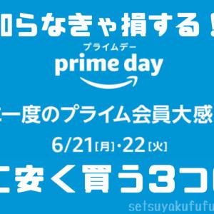 年に一度だけ!Amazon最大のセールで、さらにお得に買い物するたった3つの方法!Prime Day(プライ厶デー)