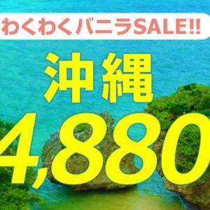 沖縄へ4,880円〜の激安セール! 格安航空券の取得方法!