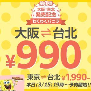 【おすすめランキング】台北に安く行く方法! 激安航空券を買う方法!